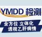 YMDD包皮包茎检测