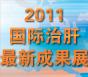 2011最新国际治男科成果展