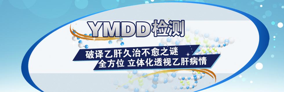 YMDD检测破译包皮包茎久治不愈之谜
